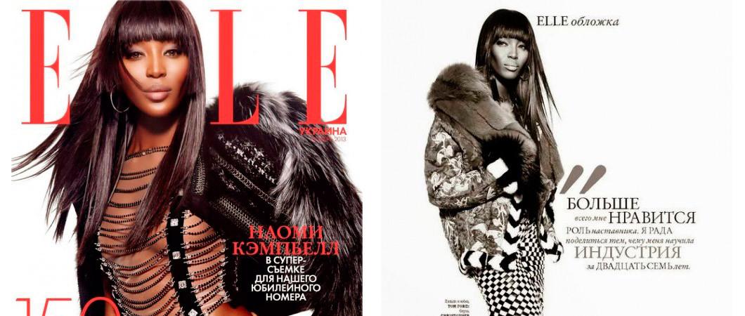 Фото Наоми Кэмпбелл в осеннем номере журнала Elle