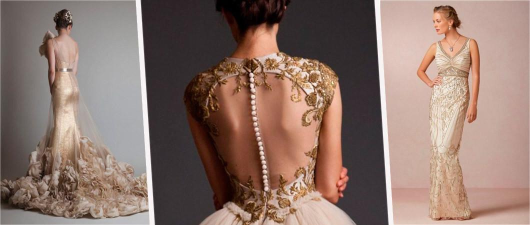 Золотое свадебное платье: будь королевой!